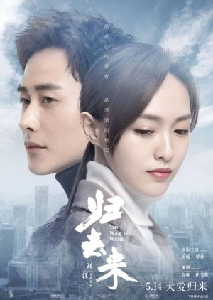 The Way We Were chinese drama review