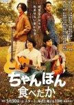 Musical J-Dramas