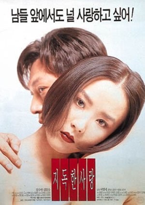 Their Last Love Affair (1996) poster