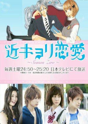 Kinkyori Renai: Season Zero (2014) poster