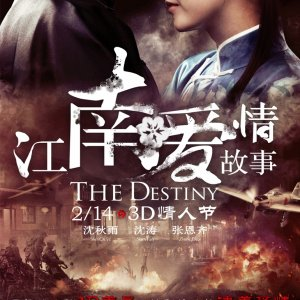The Destiny (2014) photo