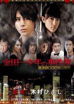 Kindaichi Shonen no Jikenbo: Hong Kong Kowloon Zaiho Satsujin Jiken