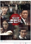 Must Watch (Dramas List)