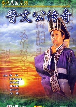 Chun Man Kung Chuen Ki
