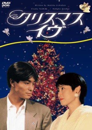 Christmas Eve (1990) poster