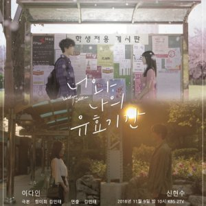 Drama Special Season 9: The Expiration Date of You and Me (2018) photo
