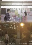 Drama Special Season 9: The Expiration Date of You and Me