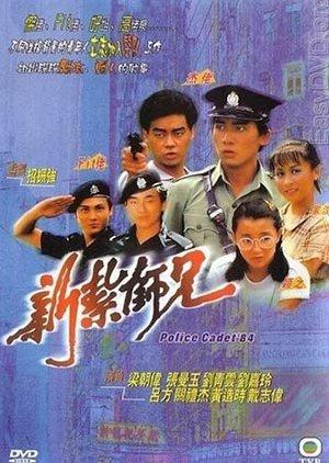 Police Cadet '84