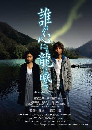 Taga kokoro nimo ryu wa nemuru (2005) poster