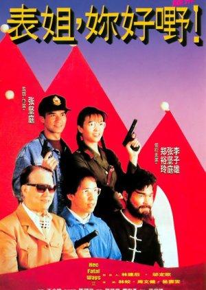 Her Fatal Ways II (1991) poster