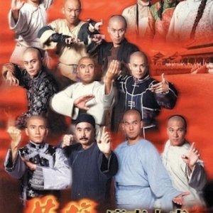 Ten Tigers of Guangdong (1999) photo