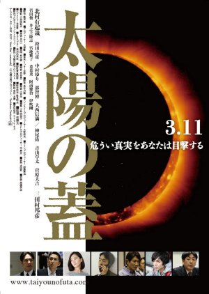 The Seal of the Sun (2016) poster