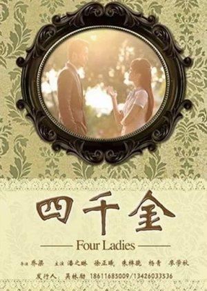 Четыре дамы / Four Ladies