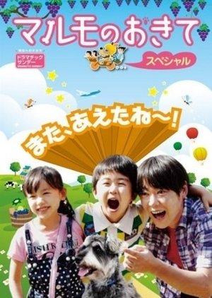 Marumo no Okite SP (2011) poster