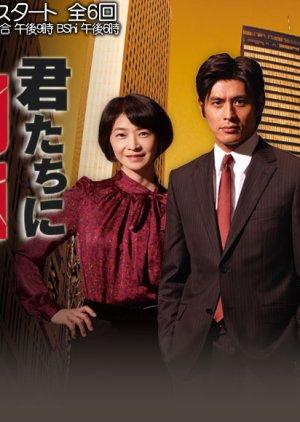 Kimitachi ni Asu wa nai (2010) poster