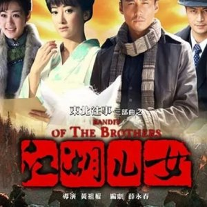 Bandit of the Brothers (2012) photo