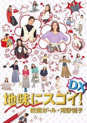 Jimi ni Sugoi! Koetsu Garu Kono Etsuko Special (2017) poster