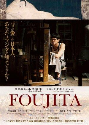 Foujita (2015) poster