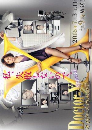 Doctor-X: Gekai Daimon Michiko (2016) poster