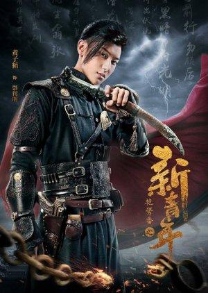 Yan Shi Fan