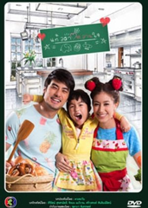 Kaew Ta Waan Jai (2015) poster