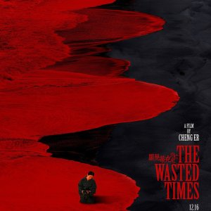 The Wasted Times (2016) photo