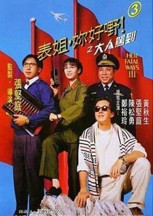 Her Fatal Ways III (1992) poster