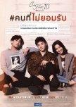 Club Friday The Series 10: Khon Tee Mai Yorm Rub