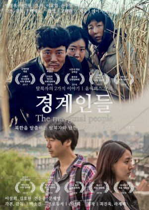 The Marginal People (2016) poster