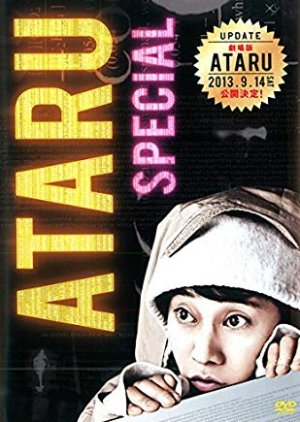 ATARU Special - Challenge from New York! (2013) poster