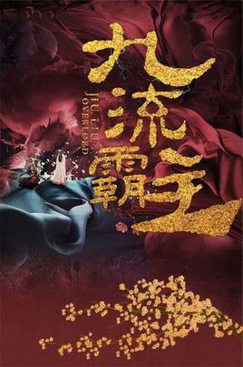 Jiu Liu Overlord (2020) poster