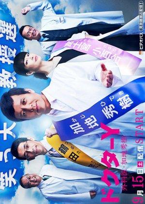 Doctor Y 3 - Gekai Kaji Hideki (2018) poster