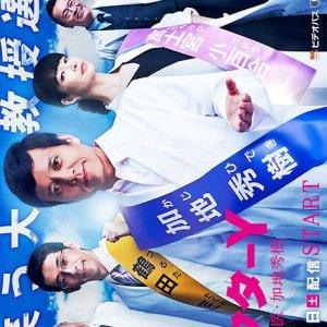 Doctor Y 3 - Gekai Kaji Hideki (2018) photo