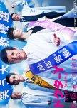 Doctor Y 3 - Gekai Kaji Hideki