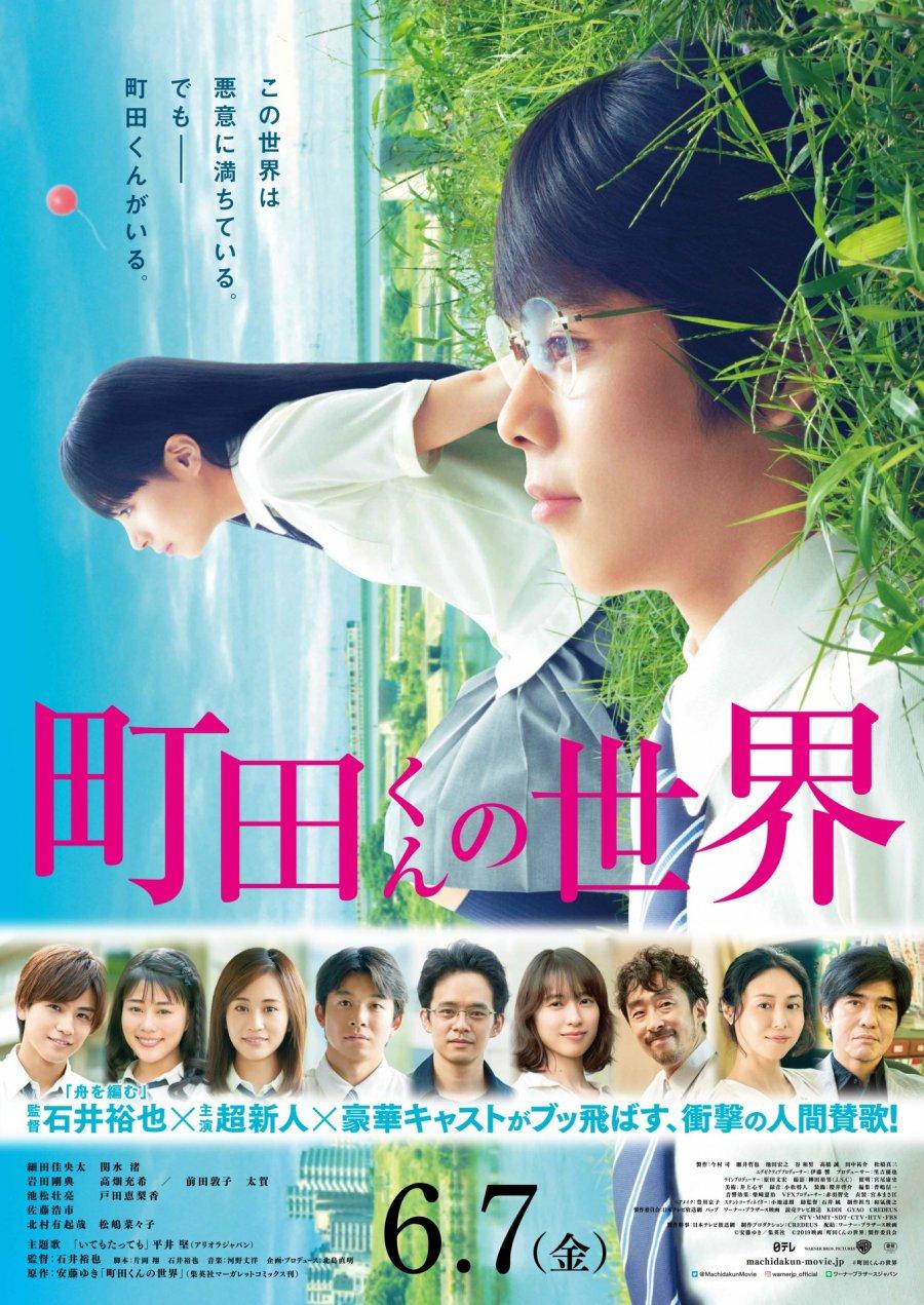 Machida-kun no Sekai (2019)