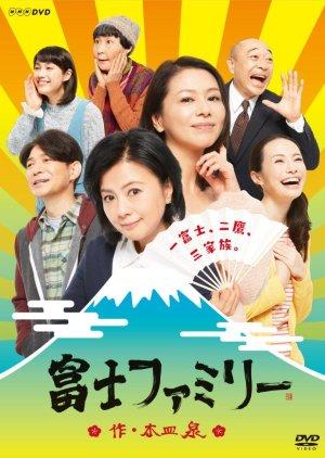 Fuji Family (2016) poster