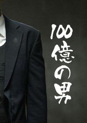 100 Oku no Otoko (1995) poster