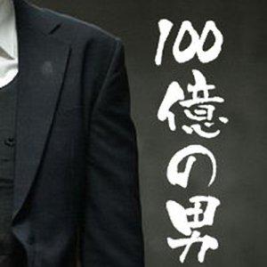 100 Oku no Otoko (1995) photo