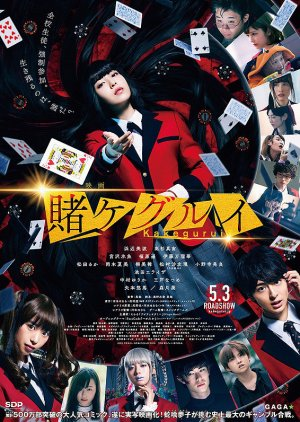 Kakegurui The Movie (2019) Subtitle Indonesia