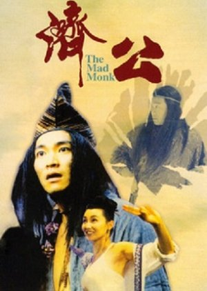 The Mad Monk (1993) poster