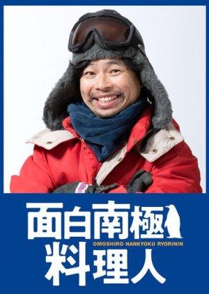 Omoshiro Nankyoku Ryorinin (2019) poster