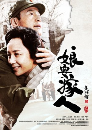 Mother Wants to Remarry (2013) poster