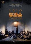 1919 Yoo Kwan Soon