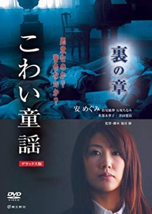 The Scary Folklore: Ura no Sho (2007) poster