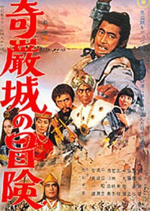 Adventure in Kigan Castle (1966) poster