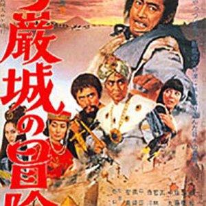 Adventure in Kigan Castle (1966) photo