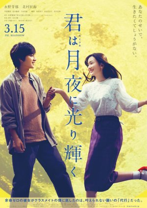You Shine in the Moonlit Night (2019) Subtitle Indonesia
