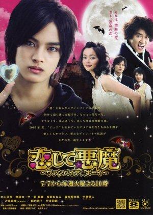 Koishite Akuma (2009) poster