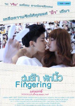 Fingering (2013) poster