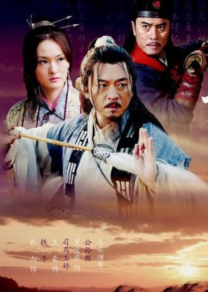 Water Margin Heroes: Gongsun Sheng